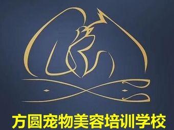 福州方圆宠物
