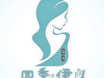 DH四季伊人皮膚管理中心