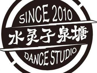灵子舞蹈全国连锁(泉塘校区)