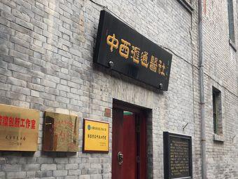 張錫純·中西匯通醫社