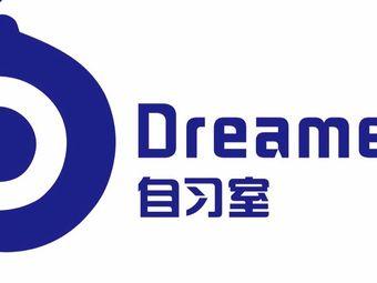 Dreamer自习室
