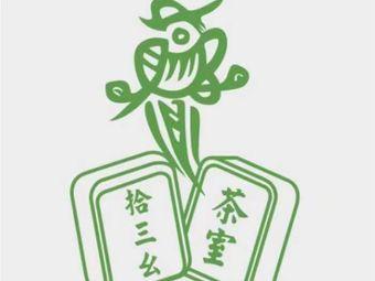 拾三幺茶室(南城店)