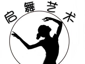 启舞艺术舞蹈培训中心