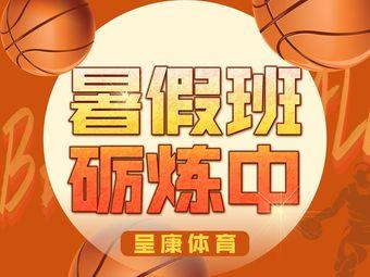 呈康体育篮球培训(蜀山西店)