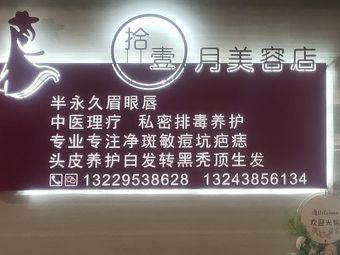 十一月美容工作室(中央广场店)