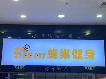 蜂巢健身工作室(金城高尔夫店)