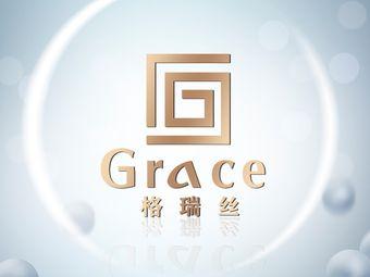 GRACE 格瑞丝肌肤管理