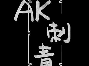 A K刺青.穿孔工作室