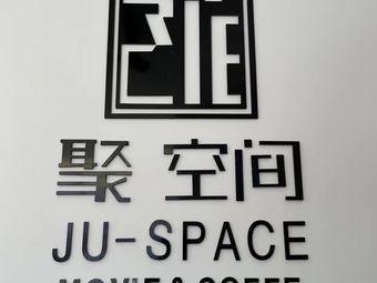 聚·空间私人影院(兴业路店)