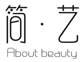 简·艺 About beauty(明山路店)