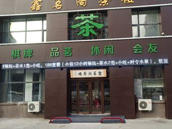鑫茗阁茶楼