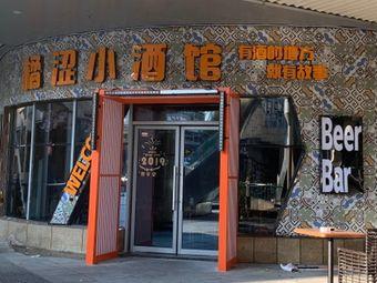 橘涩小酒馆