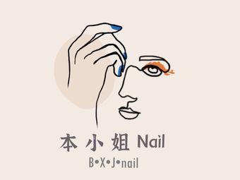 本小姐Nail美甲美睫轻颜定制(春熙路店)