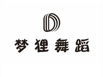 夢貍舞蹈藝術中心