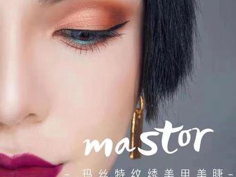 Mastoto玛丝特纹绣·美甲美睫