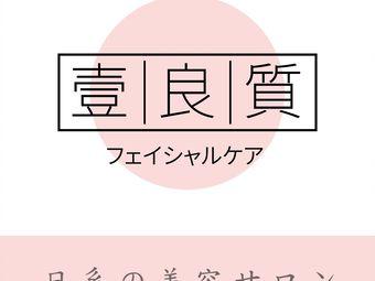壹良質サロン(北国店)