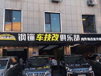 钢镚车技改俱乐部