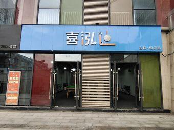 喜泓迪台球俱乐部(观山湖贵州塔店)