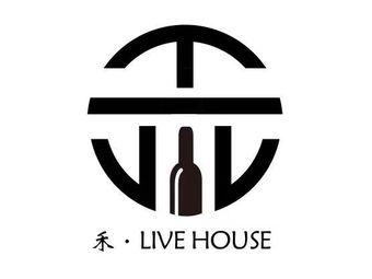 禾 LIVE HOUSE
