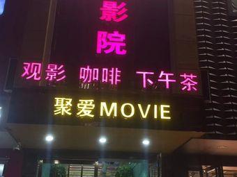 聚爱movie私人影院咖啡厅