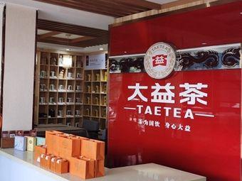 大益茶(纬一路店)