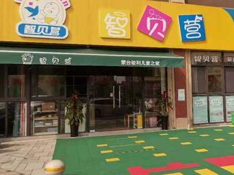 新爱婴智贝营早教中心(凯尔LOMO广场店)