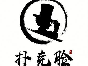 扑克脸剧本推理馆