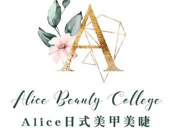 Alice日式美甲美睫