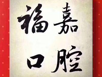 福嘉口腔(新抚店)
