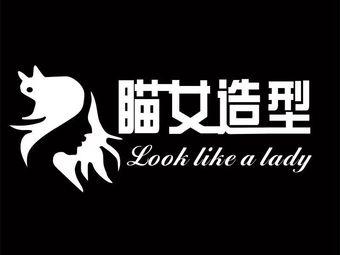 喵女造型(宁乡天虹店)