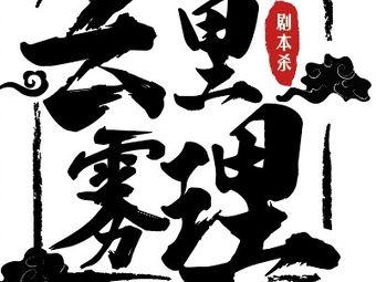 云里雾理·沉浸式推理探案馆(万象汇店)