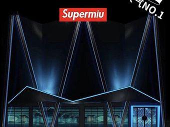 Supermiu纯派对·电音乐园