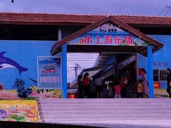 新景象水上游乐场
