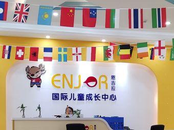 恩吉拉国际儿童成长中心