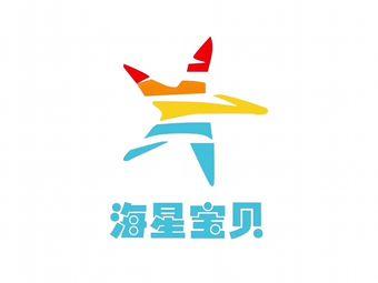 海星宝贝·游泳体能馆(北苑店)