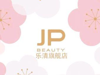 JP beauty日式美容沙龙(乐清旗舰店)