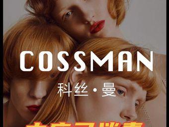 COSSMAN 科丝·曼 美发沙龙(吕厝店)