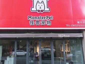 怪兽宠物(城北店)