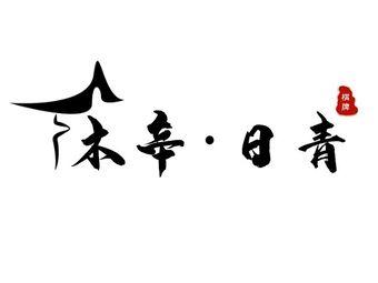 木辛日青茶社·棋牌室
