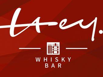 禧·威士忌雪茄吧 HEY WHISKY BAR
