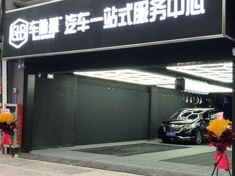 车鲁班汽车服务一站式中心