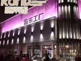 嘉乐迪音乐工厂(新城店)