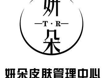 TR.妍朵科技美肤馆