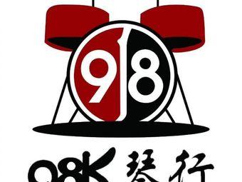 98K琴行