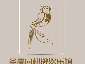 圣鑫园棋牌娱乐馆(万达店)