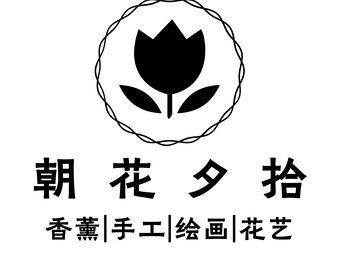 朝花夕拾·香薰·手工·绘画·花艺