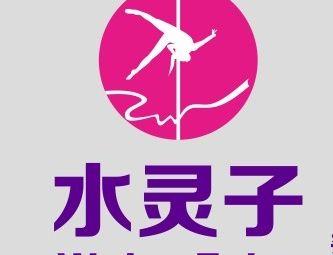 水灵子舞蹈国际连锁(碧桂园旗舰店)