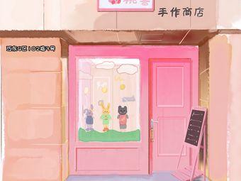 桃喜手作商店