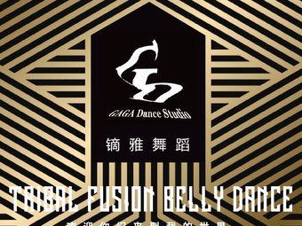 鏑雅舞蹈文化