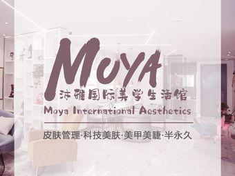 Moya沐雅国际美学